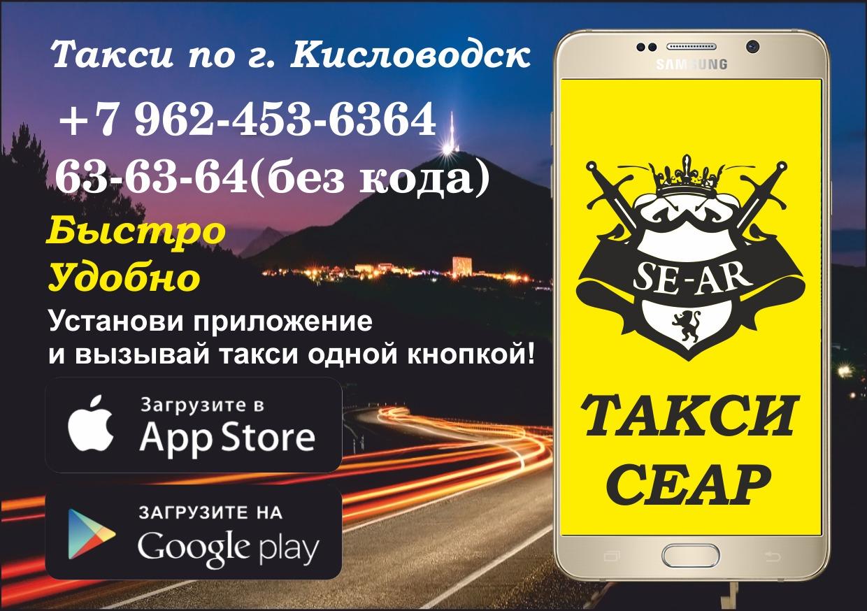 Такси кисловодска телефоны