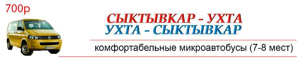 Такси Сыктывкар-Ухта