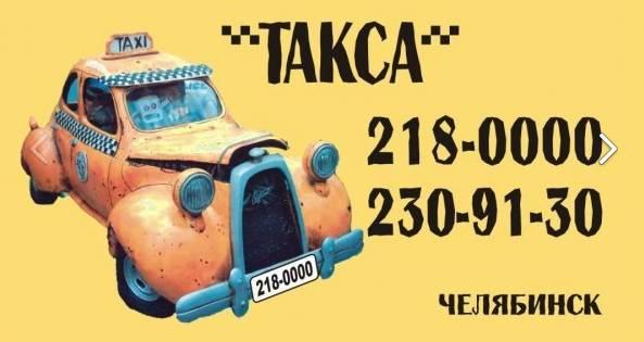 Такси Такса в Челябинске