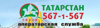 Такси Татарстан в Казани