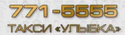 Такси Улыбка в Челябинске