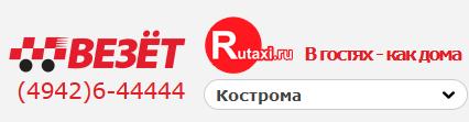 Такси Везет в Костроме