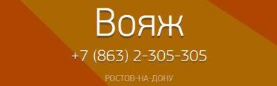 Такси Вояж в Ростове-на-Дону