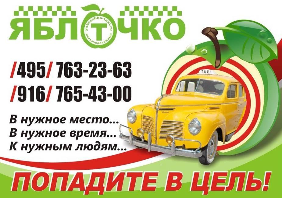 Такси Яблочко в Железнодорожном