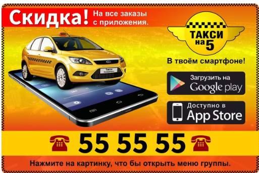 Такси на 5 в Белгороде