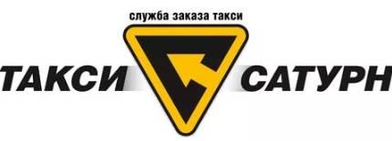 Такси_Сатурн