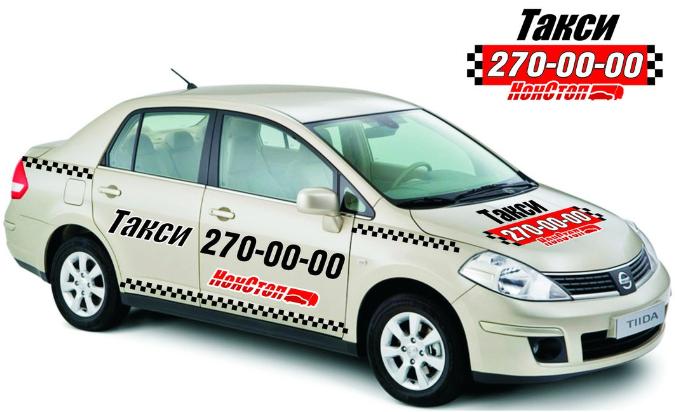 Топ такси в Екатеринбурге