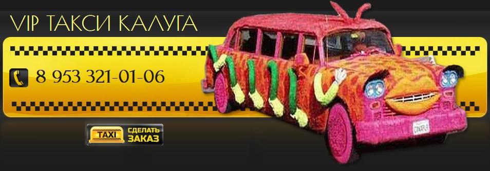 Вип такси в Калуге