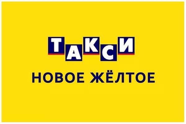 Желтое такси в Москве