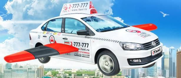 ай такси в Воронеже