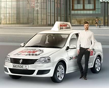 Белое такси в Астрахани
