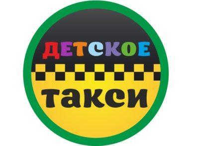 Деское такси в Ростове-на-Дону