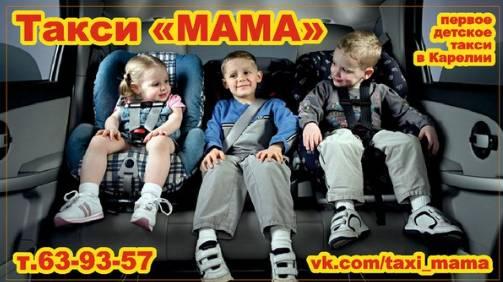 детское такси Мама в Петрозаводске
