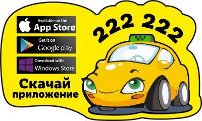 Единая Диспетчерская Такси в Чебоксарах