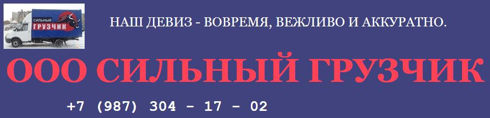 Грузовое иакси в Балаково
