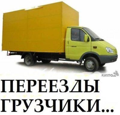 Грузовое такси Стерлитамак