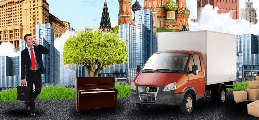 Грузовое такси в Чехове