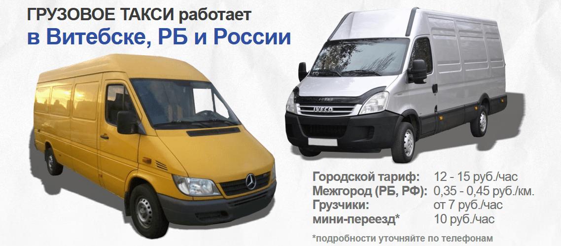 Грузовое такси Витебск