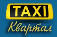 Такси Квартал в Колпино