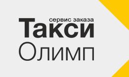 Такси Олимп в Ноябрьске