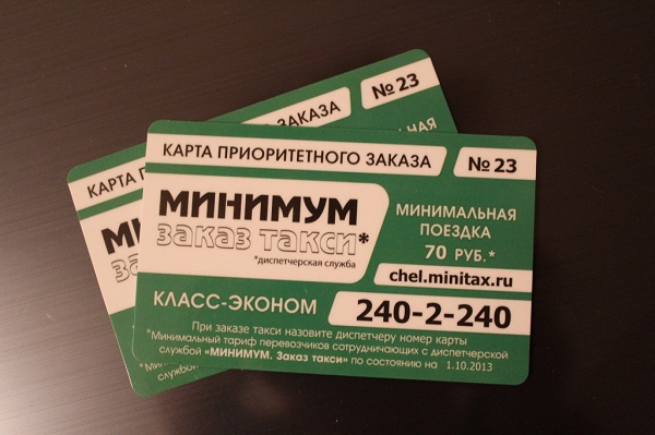 такси Минимум в Челябинске