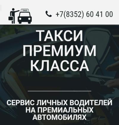 Сервис личных водителей в Чебоксарах