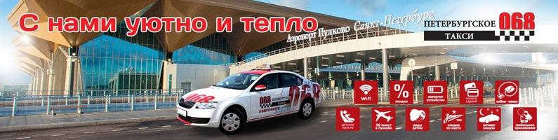 такси 068 в СПб