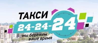 Такси 24 в Астрахани