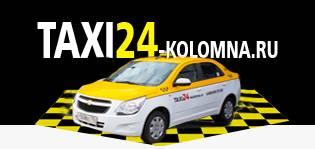Такси 24 в Коломне