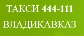 Такси 444111 во Владикавказе