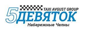 Такси 599999 в Набережных Челнах