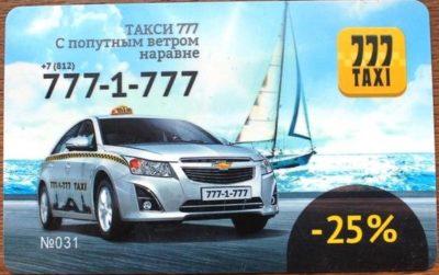 такси 777 в СПб