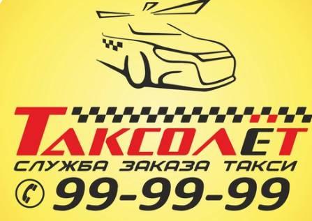 Такси 999999 (Таксолет) в Астрахани