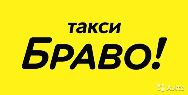 такси Браво в Самаре