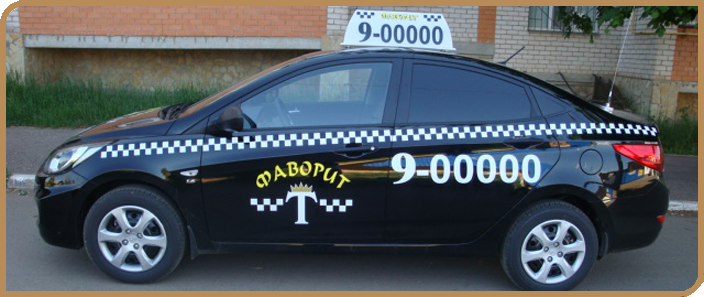 такси гост официальный сайт оренбург