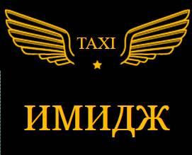 такси Имидж в Нижнем Новгороде