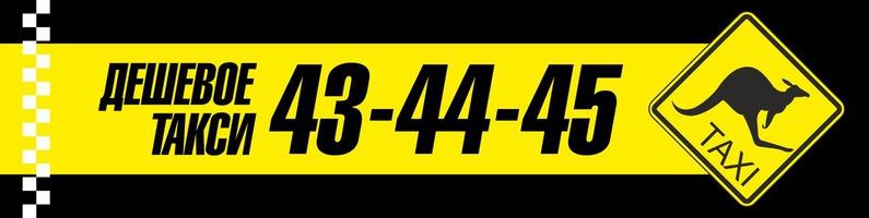 такси гост оренбург официальный сайт