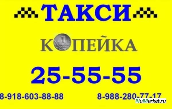 такси Копейка в Сочи
