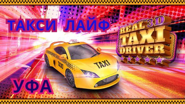 такси Лайф в Уфе