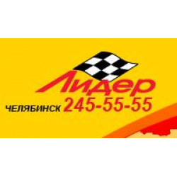 такси Лидер в Челябинске