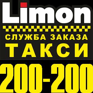такси Лимон в Курске