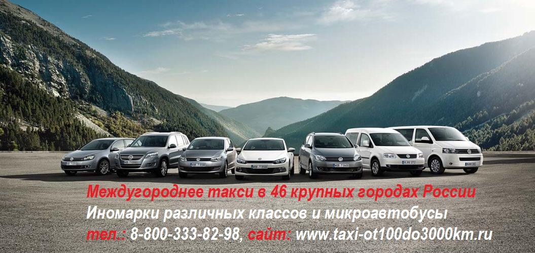 такси Межгород в Курске