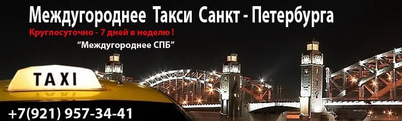такси Межгород в СПб