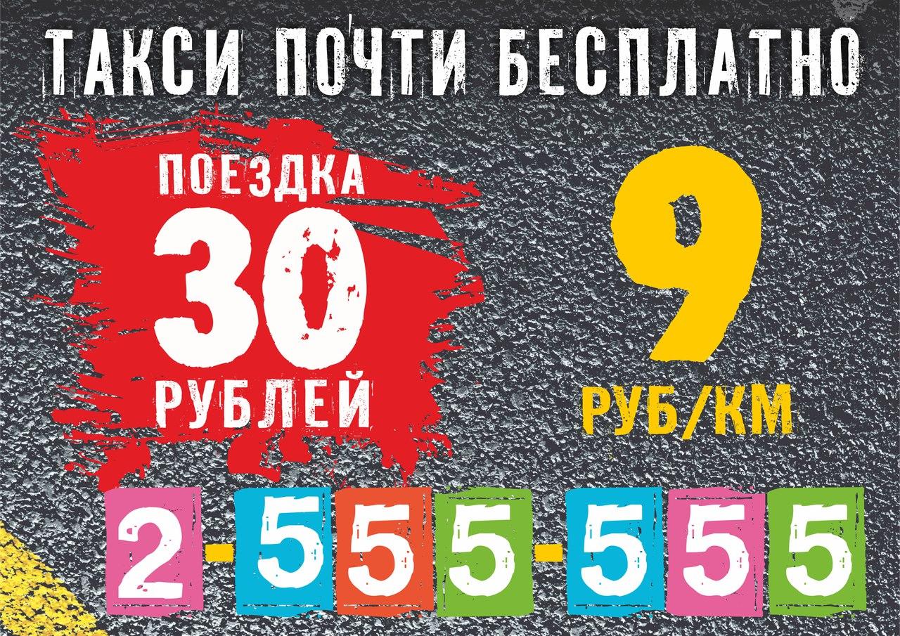такси Микс в Казани