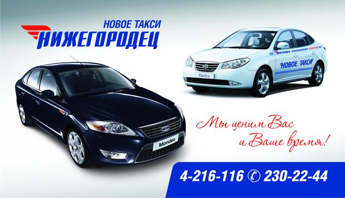 такси Нижегородец
