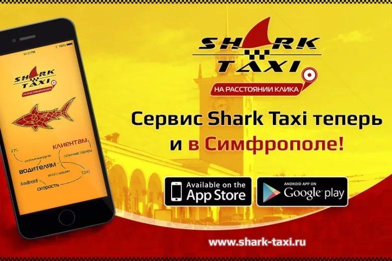 такси Шарк в Симферополе
