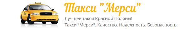 такси Сочи Красная Поляна