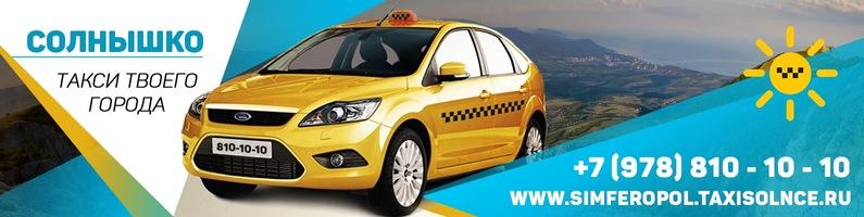 такси Солнышко в Симферополе
