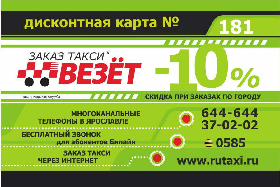 такси Везет в Ярославле
