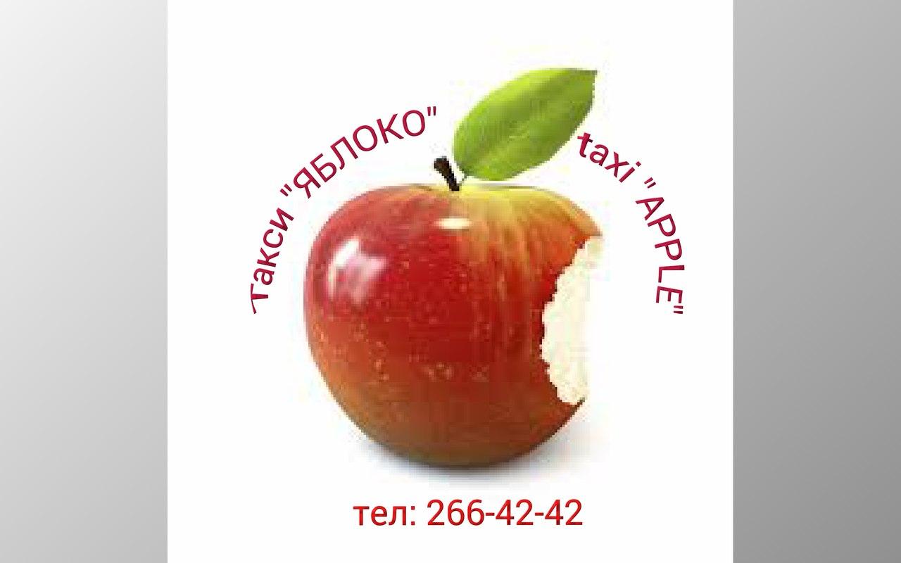 такси Яблоко в Уфе